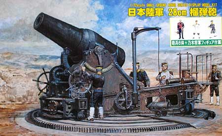 日本陸軍 28cm榴弾砲 砲兵6体+乃木将軍フィギュア付プラモデル(ピットロード1/72 スモールグランドアーマーシリーズNo.SG005)商品画像