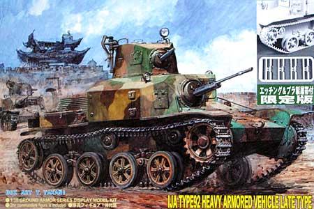 日本陸軍 九二式重装甲車 (後期型) (エッチング&プラ製連結履帯付)プラモデル(ピットロード1/35 グランドアーマーシリーズNo.G017SP)商品画像