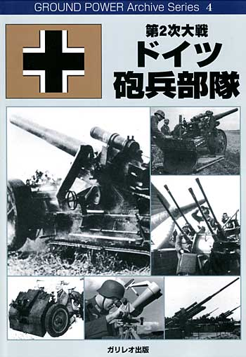 第2次大戦 ドイツ砲兵部隊別冊(ガリレオ出版グランドパワー アーカイブ シリーズNo.004)商品画像