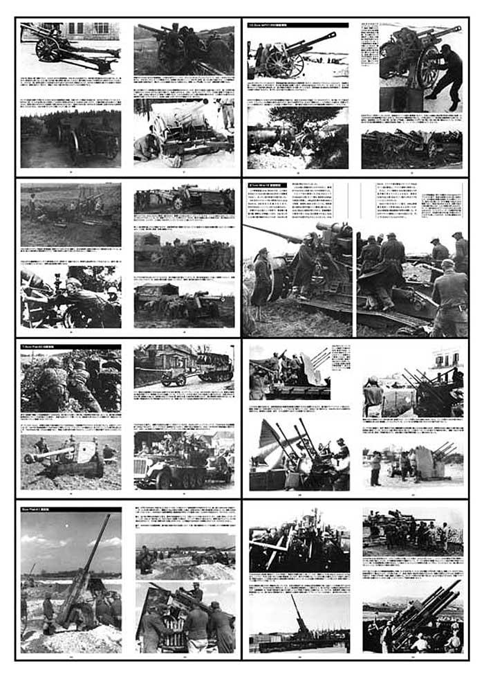 第2次大戦 ドイツ砲兵部隊別冊(ガリレオ出版グランドパワー アーカイブ シリーズNo.004)商品画像_1