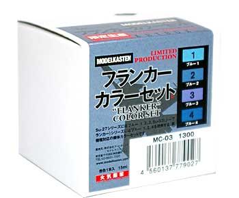 フランカー カラーセット塗料(モデルカステンモデルカステンカラーNo.MC-003)商品画像