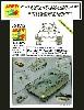 Sd.Kfz.182 キングタイガー ヘンシェルターレット ボックスフルセット (エッチング・アルミ砲身他) (ドラゴン対応)