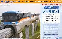 フジミストラクチャー シリーズ東京モノレール 直線 & 曲線レールセット