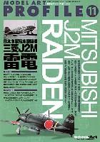 日本海軍 局地戦闘機 三菱 J2M 雷電