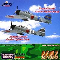 ウイッティ・ウイングス1/72 スカイ ガーディアン シリーズ (レシプロ機)零式艦上戦闘機 21型 空母 蒼龍 飯田房太大尉 搭乗機 (BI-151)