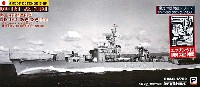 ピットロード1/700 スカイウェーブ J シリーズ海上自衛隊護衛艦 DD-161 あきづき (初代) (エッチング付限定版)