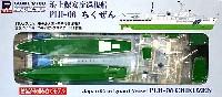 ピットロード1/700 塗装済み組み立てモデル (JP-×)海上保安庁 巡視船 PLH-06 つがる型 ちくぜん