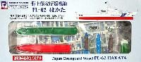ピットロード1/700 塗装済み組み立てモデル (JP-×)海上保安庁 巡視船 PL-62 はてるま型 はかた