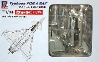 ピットロード1/144 塗装済み組み立てモデル (SNP-×)タイフーン FGR.4 英空軍仕様 (塗装済プラモデルキット)