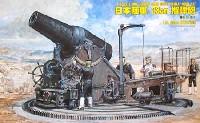 ピットロード1/72 スモールグランドアーマーシリーズ日本陸軍 28cm 榴弾砲 (エッチングパーツ付)