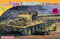 ドラゴン1/72 ARMOR PRO (アーマープロ)Sd.Kfz.181 タイガー 1 中期生産型 w/ツィンメリットコーティング & キューベルワーゲン