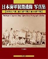 大日本絵画航空機関連書籍日本海軍戦闘機隊 写真集 大陸の古豪、第12航空隊と第14航空隊