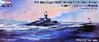 ホビーボス1/350 艦船モデル中国海軍 033G型 (ウーハン型) 潜水艦