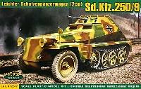 ドイツ Sd.kfz.250/9 軽偵察装甲車