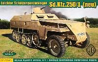 ドイツ Sd.kfz.250/1 ノイ 軽装甲兵員車