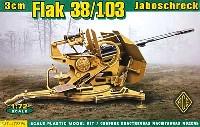 ドイツ 3cm Flak38/103 ヤーボシュレック 対空機関砲