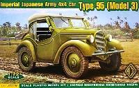 日本軍 95式小型乗用車 くろがね四起 (ダルマ)