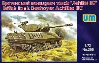 ユニモデル1/72 AFVキットイギリス アキリーズ 76.2mm 駆逐戦車 2C型