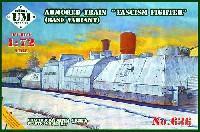 ユニモデル1/72 AFVキットロシア 装甲列車 ファシズムファイター号 (戦車砲塔)