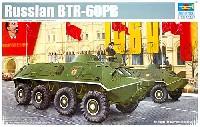 ソビエト BTR-60PB 装甲兵員輸送車