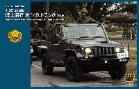 モノクローム1/35 AFV陸上自衛隊 1/2t トラック 1996
