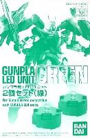 バンダイ発光ユニットガンプラ LEDユニット 2個セット(緑)