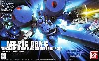 バンダイHGUC (ハイグレードユニバーサルセンチュリー)MS-21C ドラッツェ