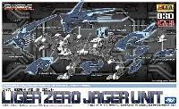 コトブキヤゾイド (ZOIDS)ライガーゼロ専用 イエーガーユニット