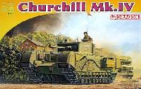 ドラゴン1/72 ARMOR PRO (アーマープロ)イギリス軍 歩兵戦車 チャーチル Mk.4