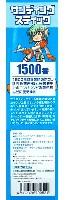 HIQパーツヤスリツールサンディングスティック 1500番 (2本入)