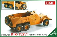 スキフ1/35 AFVモデルBTR-152V1 装甲兵員輸送車 イスラエル仕様