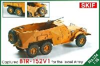 SKIF1/35 AFVモデルBTR-152V1 装甲兵員輸送車 イスラエル仕様