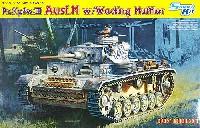ドイツ 3号戦車 M型 w/防水マフラー