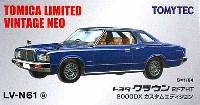 トヨタ クラウン 2ドアHT 2000DX カスタムエディション (紺)