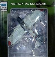 愛知 D3A1 99式艦上爆撃機 11型 報国号
