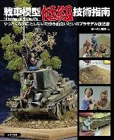 大日本絵画戦車関連書籍戦車模型低級技術指南 - やりたくないことしないで作る 面白いだけのプラモデル技法書