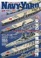 ネイビーヤード Vol.18 栄光の南雲機動部隊 (前編)
