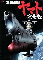アスキー・メディアワークス電撃HOBBY BOOKS宇宙戦艦ヤマトモデリングガイド 完全版