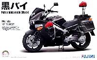 フジミ1/12 オートバイ シリーズホンダ VFR800P 黒バイ (黒豹隊)