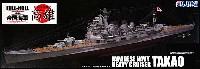 フジミ1/700 帝国海軍シリーズ日本海軍 重巡 高雄 1944年 (フルハルモデル)