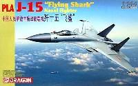 ドラゴン1/144 ウォーバーズ (プラキット)J-15 中国海軍 艦上戦闘機 フライング シャーク