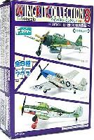 エフトイズウイングキット コレクションウイングキットコレクション Vol.8 WW2 日・独・米戦闘機編
