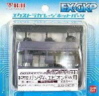 HDM238 ガンダムエピオン EW用