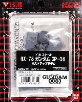 Bクラブ1/144 レジンキャストキットRX-78 ガンダム GP-04 バストアップモデル