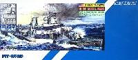 アメリカ海軍駆逐艦 DD-692 アレン M. サムナー (エッチングパーツ付)
