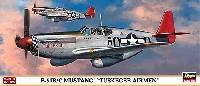 P-51B/C ムスタング タスキギー エアメン