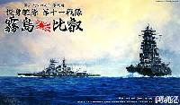 フジミ1/700 特シリーズ SPOT第3次ソロモン海戦時 挺身艦隊 第11戦隊 霧島 & 比叡