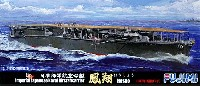 フジミ1/700 特シリーズ日本海軍 航空母艦 鳳翔 1942年 (昭和17年)