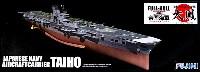 日本海軍 航空母艦 大鳳 ラテックス甲板仕様 (フルハルモデル)