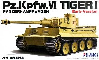 フジミ1/72 ミリタリーシリーズタイガー1型戦車 初期型